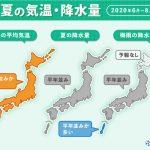 2020年の夏 記録的暖冬のあとは猛暑? 冷夏?(日直予報士 2020年02月25日) - 日本気象協会 tenki.jp