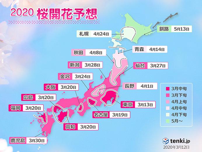 日本気象協会「桜開花予想」東京は13日で記録更新へ(日直予報士 2020年03月12日) - 日本気象協会 tenki.jp