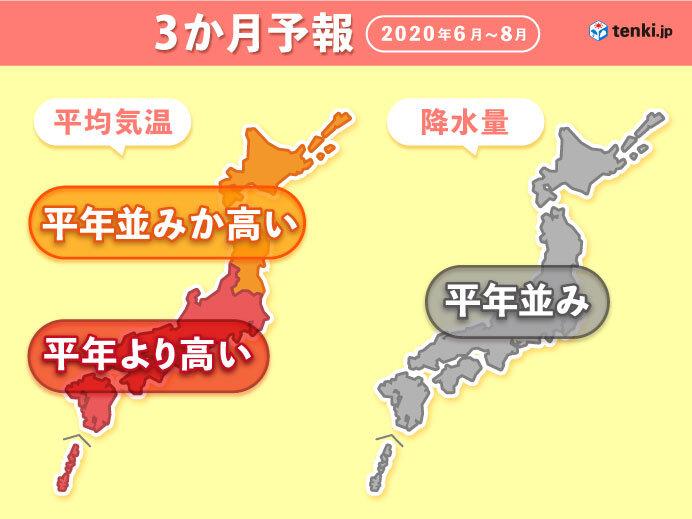 今年も暑い夏に 梅雨の大雨の準備も 3か月予報(日直予報士 2020年05月25日) - 日本気象協会 tenki.jp