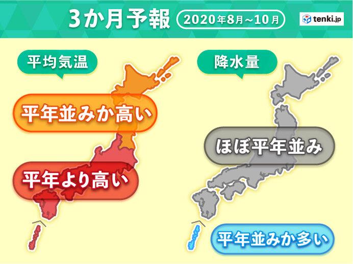 3か月予報 8月全国的に猛暑の夏 秋も高温続く(日直予報士 2020年07月22日) - 日本気象協会 tenki.jp