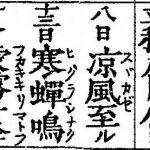 二十四節気「立秋」2020/8/7