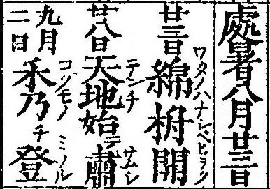 二十四節気「処暑」2020/8/23