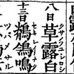 二十四節気「白露」2019/9/7