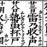 二十四節気「秋分」2020/9/22