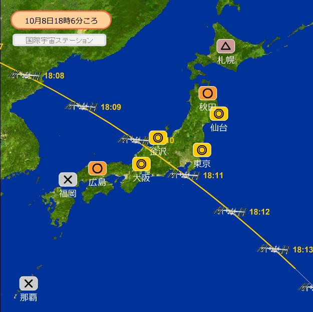 「きぼう」日本実験棟/ISSを見よう 2020/10/8