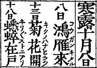 二十四節気「寒露」2020/10/8