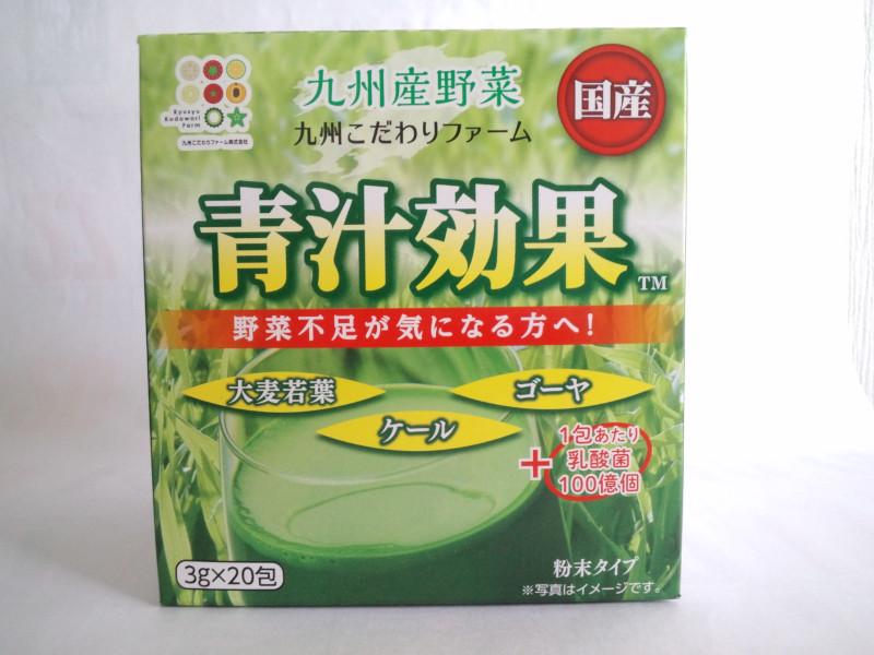 九州こだわりファーム 青汁効果 60g(3g×20袋)粉末タイプ