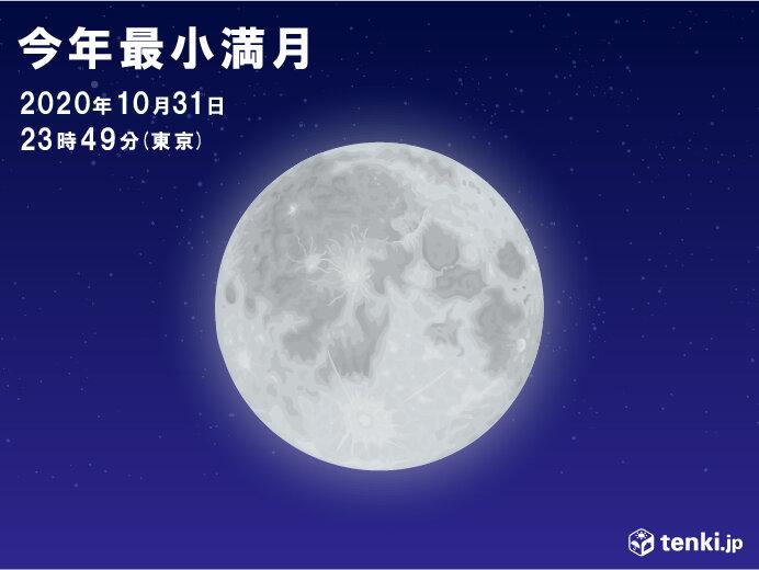 あすは十三夜 土曜日は今年最小の満月 気になる天気は?(日直予報士 2020年10月28日) - 日本気象協会 tenki.jp