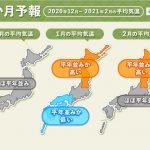 今冬の寒さと雪の見通し ラニーニャ現象続き 西まわりで寒気流入か(日直予報士 2020年11月25日) - 日本気象協会 tenki.jp