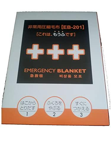 【防災グッズ】足立織物「非常用圧縮毛布」A4版で机引出に収納可能