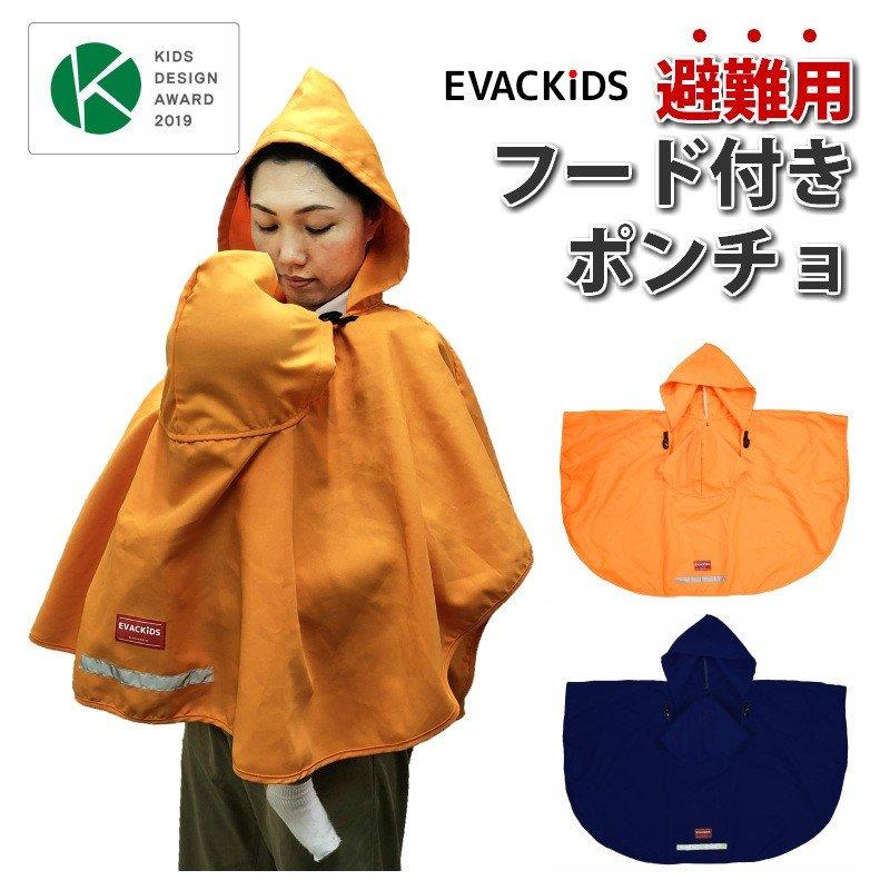 【防災グッズ】日本エイテックス「避難用フード付きポンチョ」抱っこひ着用時の大人と子供の防炎対策