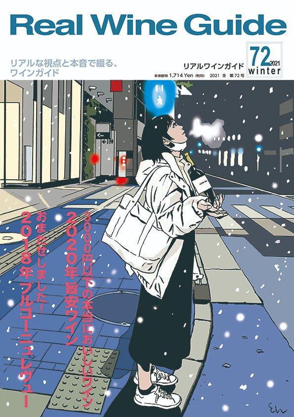 「リアルワインガイド 72号」2020/12/15
