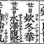 二十四節気「大寒」2021/1/20