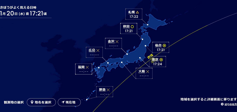 野口さんが滞在している「きぼう」日本実験棟/ISSを見よう 2021/1/19, 1/20