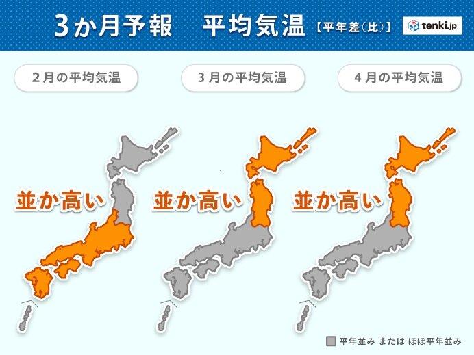 3か月予報 立春を過ぎて寒気南下か それでも季節前進 春の災害に注意(日直予報士 2021年01月25日) - 日本気象協会 tenki.jp