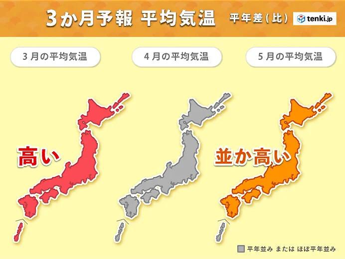 今年の夏も厳しい暑さ 梅雨の時期は大雨のおそれも 春から夏の長期予報(日直予報士 2021年02月24日) - 日本気象協会 tenki.jp