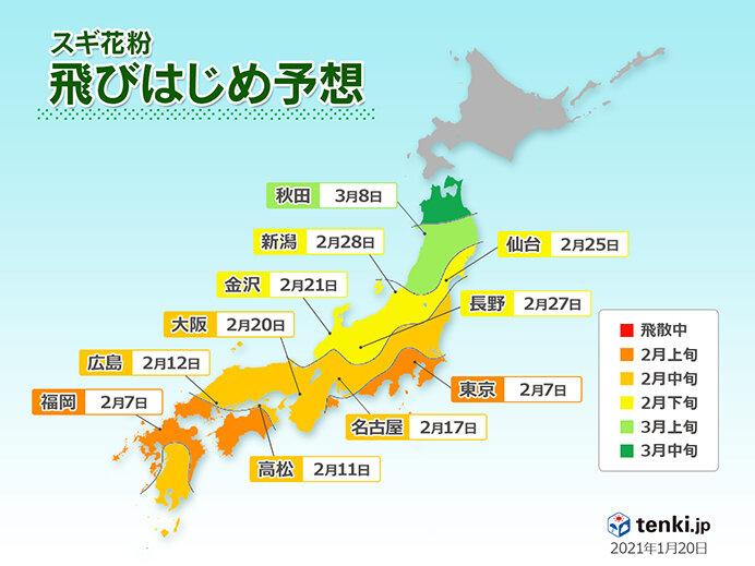 日本気象協会 2021年 春の花粉飛散予測(第3報)(日直予報士 2021年01月20日) - 日本気象協会 tenki.jp