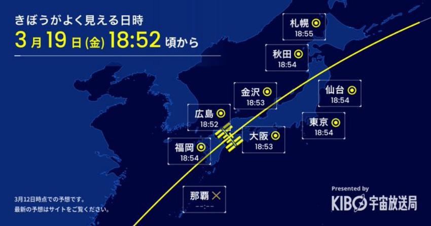#きぼうを見よう - 国際宇宙ステーションが見える予測日時をお知らせ