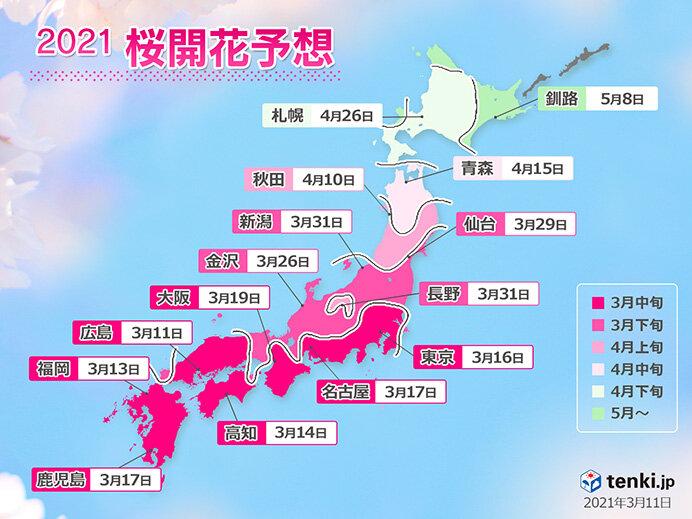2021年桜開花予想 広島など開花まで秒読み 東京など3月下旬には満開(日直予報士 2021年03月11日) - 日本気象協会 tenki.jp