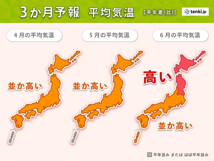 3か月予報 この先も季節先取りの暖かさ 梅雨は降水量多い(日直予報士 2021年03月24日) - 日本気象協会 tenki.jp