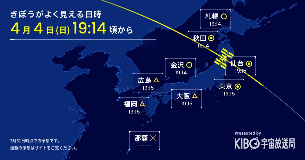 野口さんが滞在している「きぼう」日本実験棟/ISSを見よう 2021/4/4
