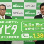 MVNOの新料金は大手キャリアの20GBプランより本当にお得か、両者を徹底比較 | 日経クロステック(xTECH)