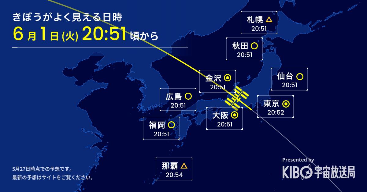 星出さんが滞在している「きぼう」日本実験棟/ISSを見よう 2021/6/1, 6/2