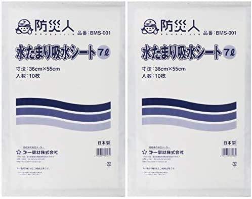 【防災グッズ】水たまりや浸水対策「水たまり吸水シート」高分子吸水材