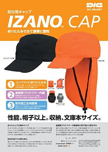 DIC 防災用キャップ IZANO CAP 防炎仕様 オレンジ S/M