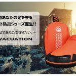 EVACUATION | 有限会社黒田デザイン事務所