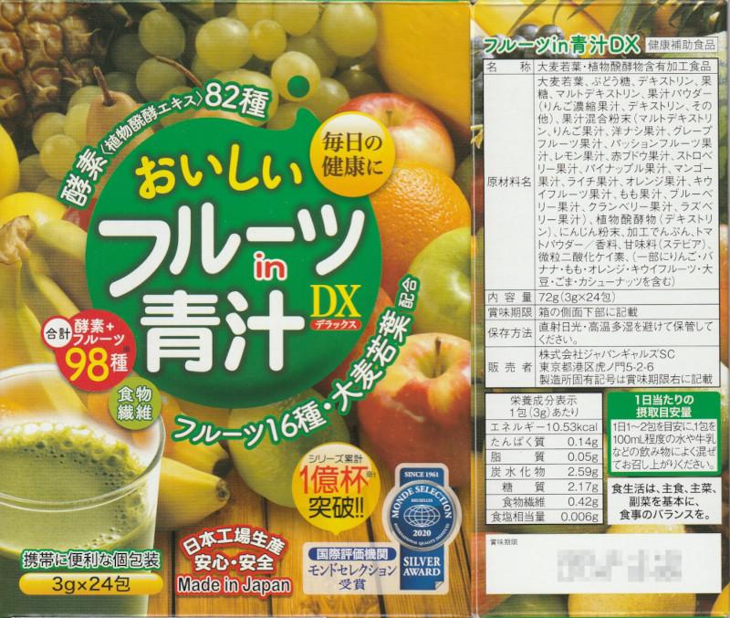 フルーツin青汁デラックス