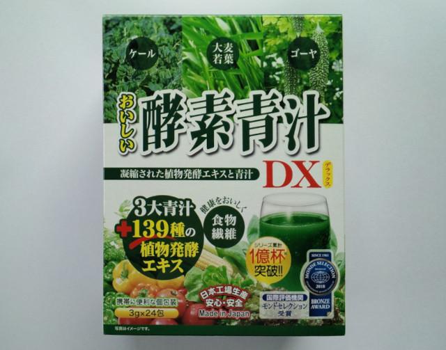 酵素青汁DX