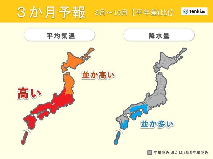 3か月予報 厳しい暑さ続く 残暑厳しい所も これから台風シーズン本格化(気象予報士 小野 聡子)