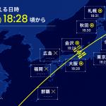 星出さんが滞在している「きぼう」日本実験棟/ISSを見よう 2021/9/15, 9/18