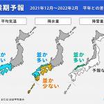 10月は季節の進みゆっくり 冬は山陰などで多雪傾向 冬の長期予報(気象予報士 田中 正史 2021年09月24日) - 日本気象協会 tenki.jp