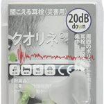 クオリネ(聞こえる耳栓) (グリーン) 情報カード1枚付