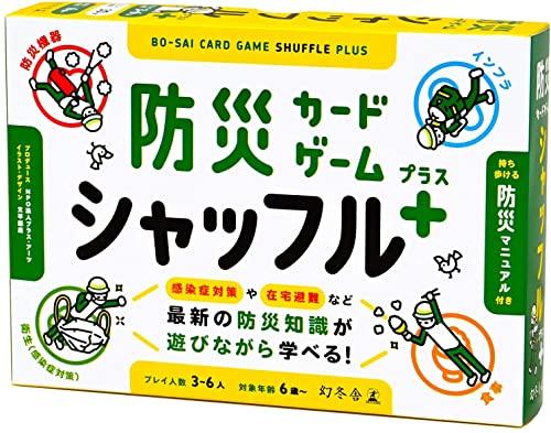 幻冬舎(Gentosha) 防災カードゲーム シャッフル プラス